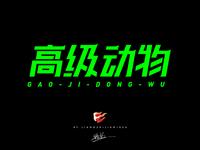 高级动物_Font Design