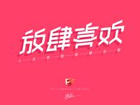 放肆喜欢_Font Design