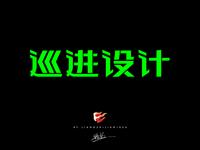 巡进设计_Font Design