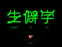 生僻字_Font Design
