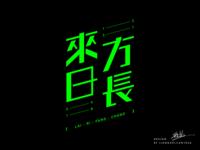 來日方長--Font design