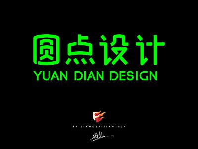 圆点设计(Dot design)_Font design