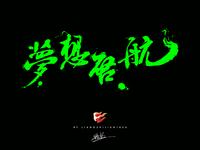 梦想起航(Dream set sail)_Font design