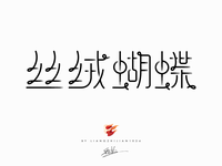 丝绒蝴蝶_Font Design