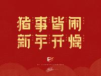 猪事皆闹 新年开燥_Font Design