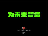 为未来智造_Font Design