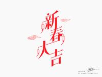 新春大吉_Font design