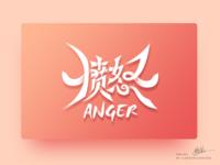 愤怒_FontDesign