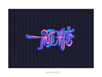 一颗糖_FontDesign