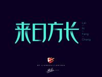 来日方长_Font Design