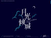 月光倾城_Font Design