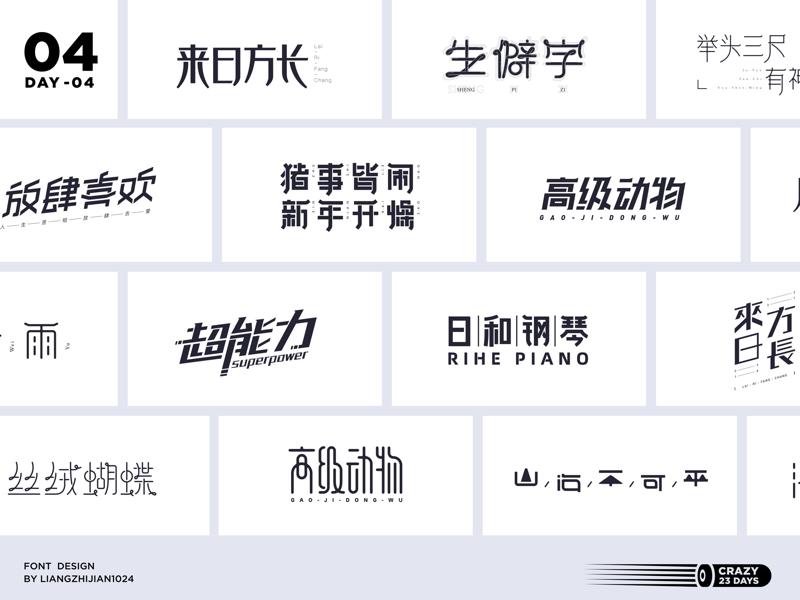 04_Font design font design