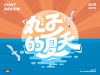 丸子的夏天_Font Design