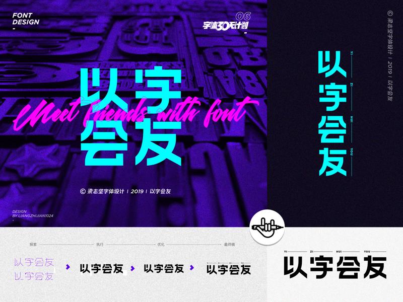 Font design 06