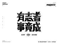 Font design 07