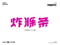 Font design 09