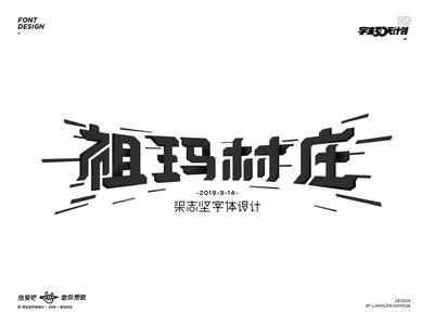 Font design 10