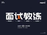 Font design 16