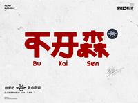 Font design 19