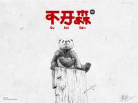 熊猫不开森