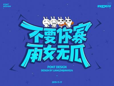 Font design 20