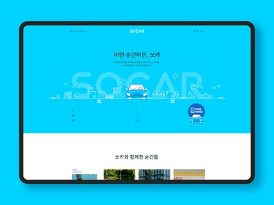 Web design for Car sharing service