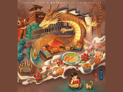 Puyang Memories dragon hometown architecture chinese food chinese culture illustration