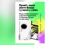Poster СЯІВО №3