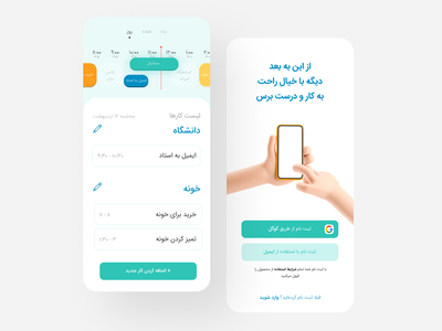 Scheduling Application color ux farsi green time figma scheduling illustration ui persian iran flat design