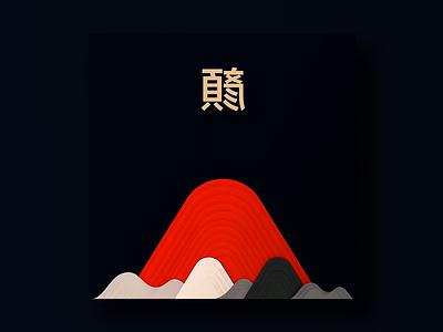 "Chinese characters ""YAN"""