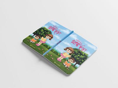 Book Cover design book children book cover design graphic design illustration colorful adobe photoshop
