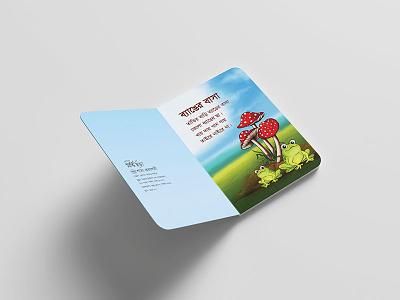Children Book Illustration book children design graphic design illustration colorful adobe photoshop
