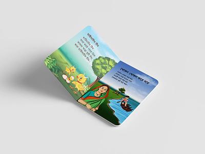 Children Book Illustration childrens book design graphic design illustration colorful adobe photoshop