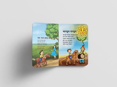 Children Book Illustration children book illustration. children book illustration. design graphic design illustration colorful adobe photoshop