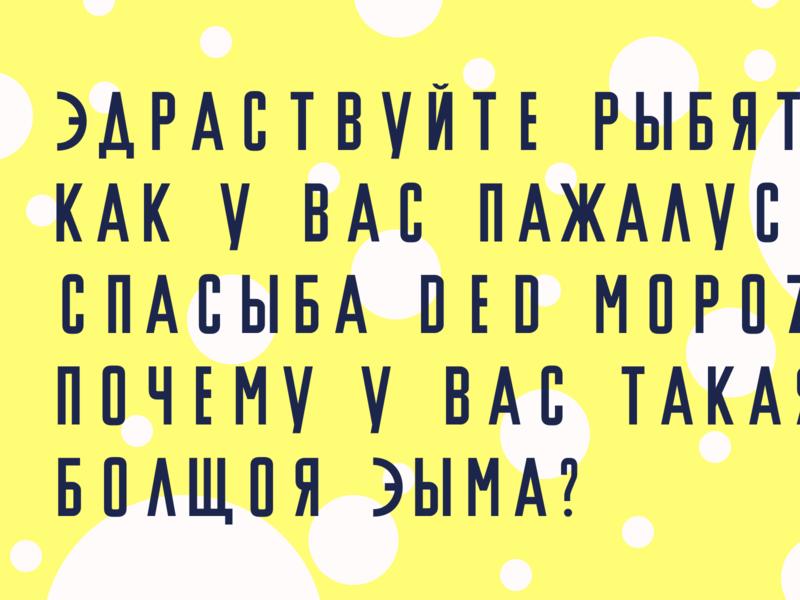 Makkosi Tight Cyrillic glyphs - WIP russian cyrillic typograhy goeast! design font design font typeface design type