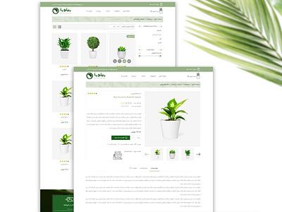 plant online shop plant ecommerce web ui