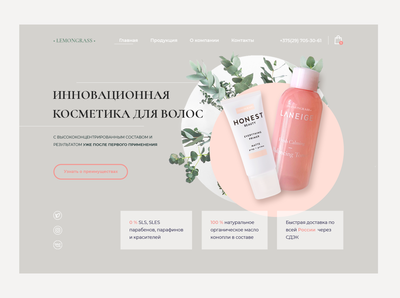 Home page for an organic cosmetics company