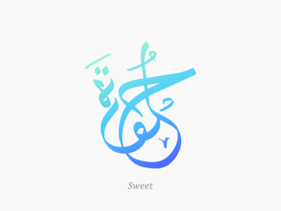 Sweet in arabic calligraphy
