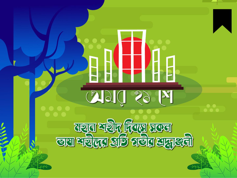 21 February international mother language day ux vector typography ui landscape design 1st shot brand illustration