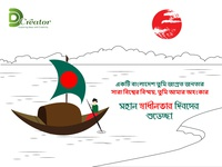 Bangladesh Independence Day