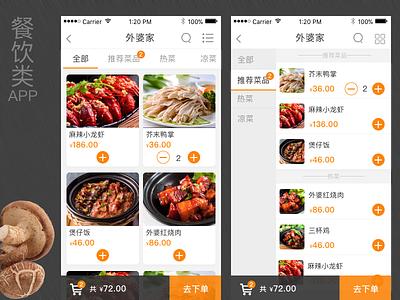 点餐APP ios 用户点餐 用户界面 app 餐饮