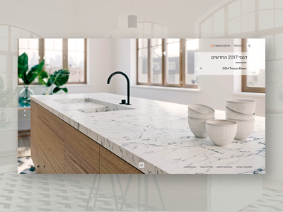 Minisite for Caesarstone web design ui ux
