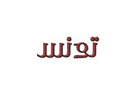 Tunisia Typo