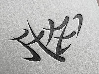 SHAZ1 Logo japanese chinese hiphop rap music typo typography graphic wordmark lettering design logo