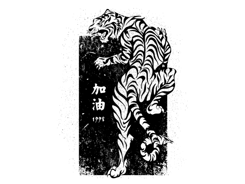 Jia you! chinese chinese characters distressed vintage illustration tiger