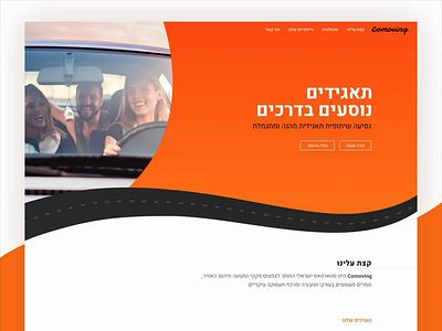 Comoving Website landingpage minisite motion design web webdesign graphics uxui uiux ux ui driver drive car website comoving