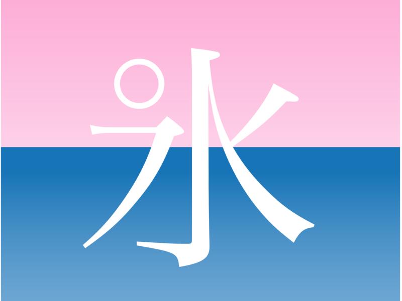 Zero degrees celsius kanji design illustration typography poster