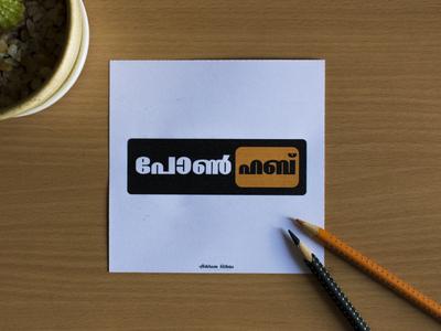 Pornhub Malayalam Logo