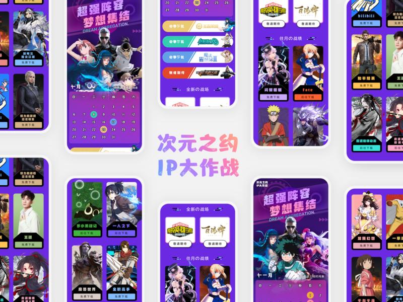 小米主题【次元之约】专题页面 anime h5 动漫 专题页 活动页 design ui