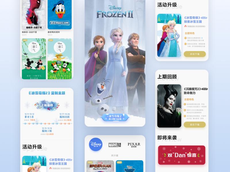 《Frozen II》 Feature Page operation design 专题页 disney clean ice blue 活动页 h5 ui